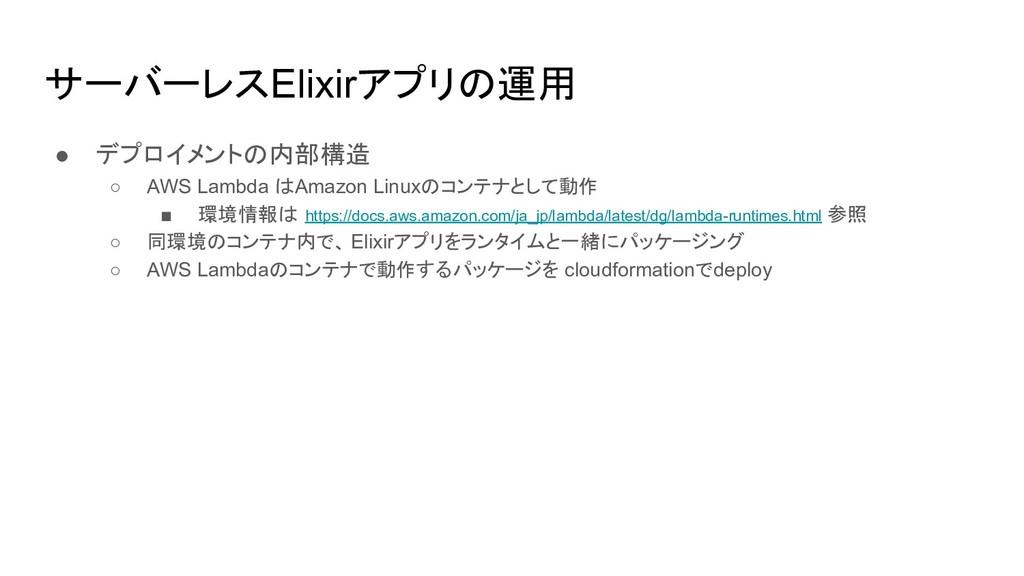 サーバーレスElixirアプリの運用 ● デプロイメントの内部構造 ○ AWS Lambda ...
