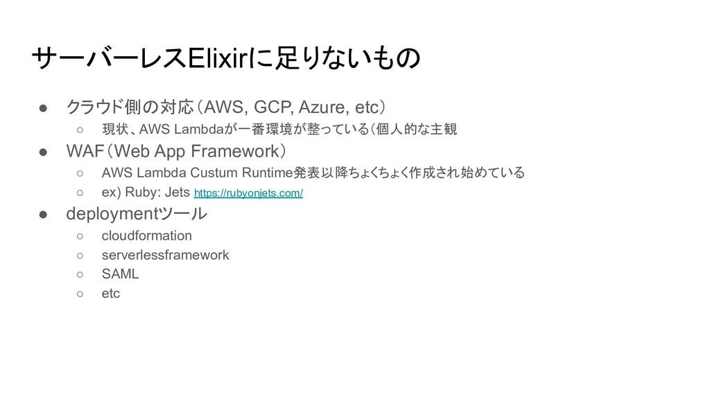 サーバーレスElixirに足りないもの ● クラウド側の対応(AWS, GCP, Azure,...