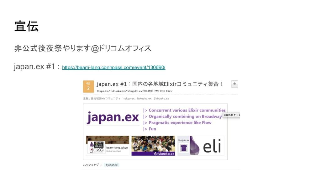 宣伝 非公式後夜祭やります@ドリコムオフィス japan.ex #1 : https://be...