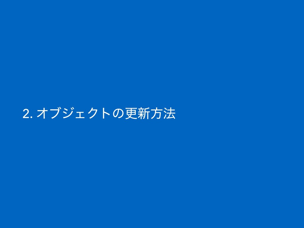 2. ΦϒδΣΫτͷߋ৽ํ๏