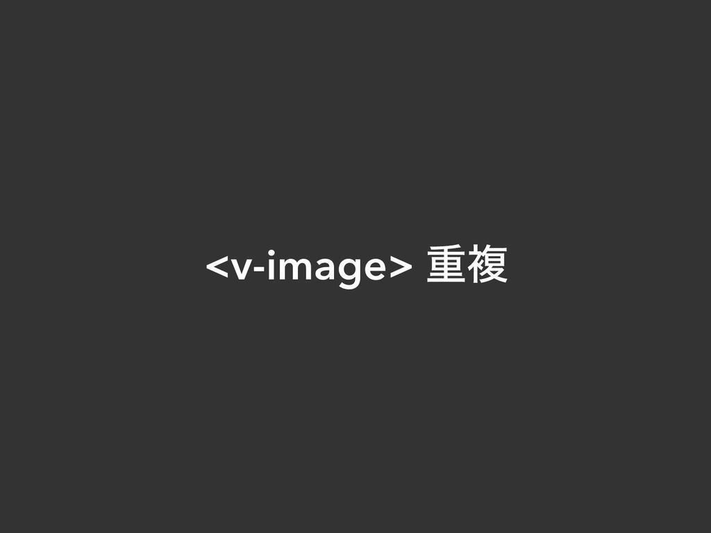 <v-image> ॏෳ