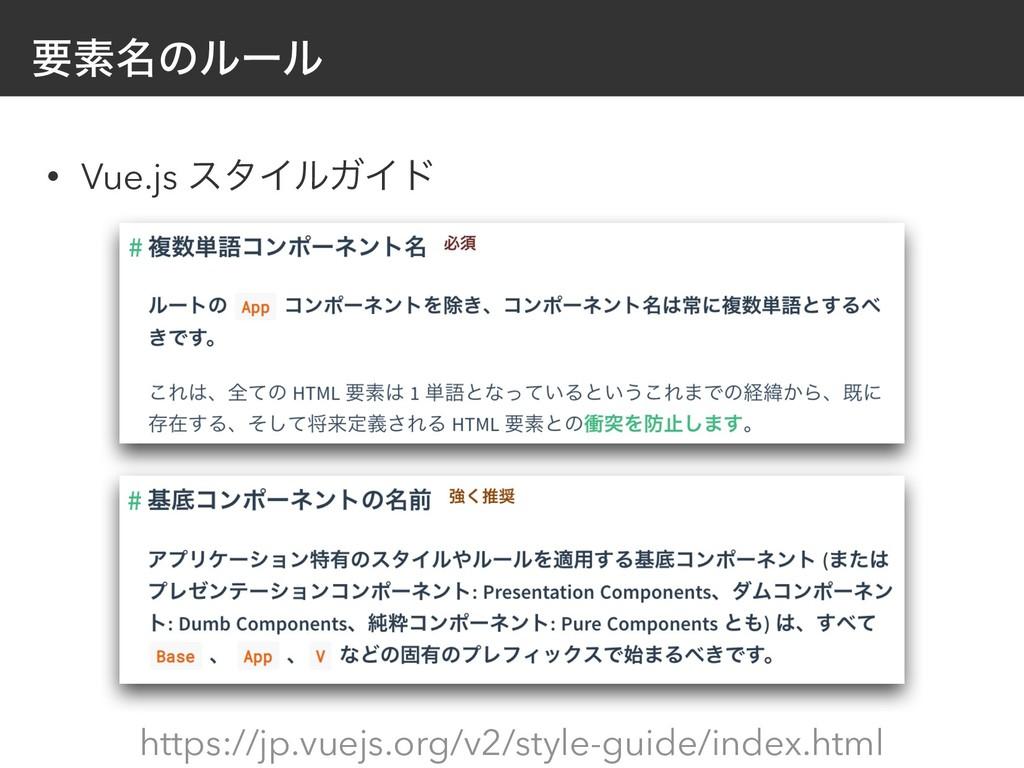ཁૉ໊ͷϧʔϧ • Vue.js ελΠϧΨΠυ https://jp.vuejs.org/v...