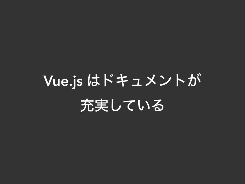 Vue.js υΩϡϝϯτ͕ ॆ࣮͍ͯ͠Δ