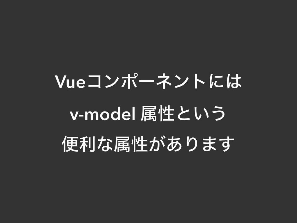 Vueίϯϙʔωϯτʹ v-model ଐੑͱ͍͏ ศརͳଐੑ͕͋Γ·͢
