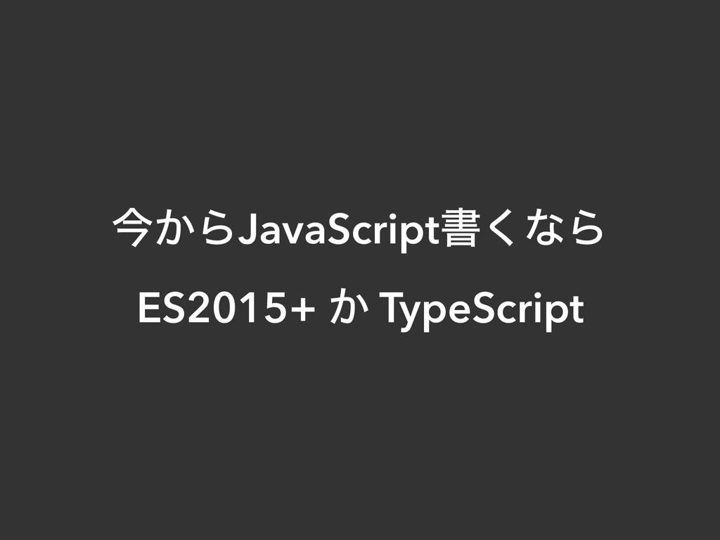 ࠓ͔ΒJavaScriptॻ͘ͳΒ ES2015+ ͔ TypeScript