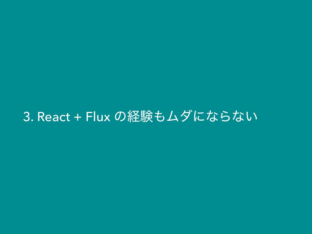 3. React + Flux ͷܦݧϜμʹͳΒͳ͍