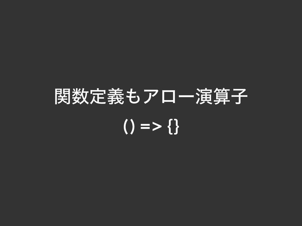 ؔఆٛΞϩʔԋࢠ () => {}