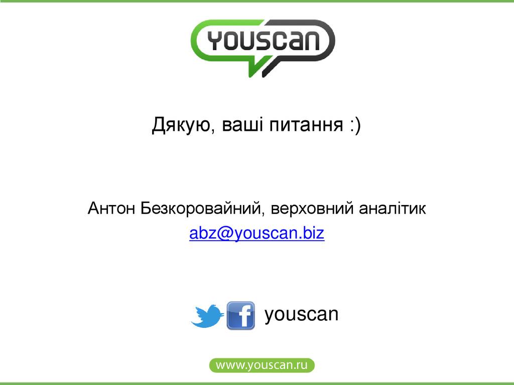 Дякую, ваші питання :) Антон Безкоровайний, вер...