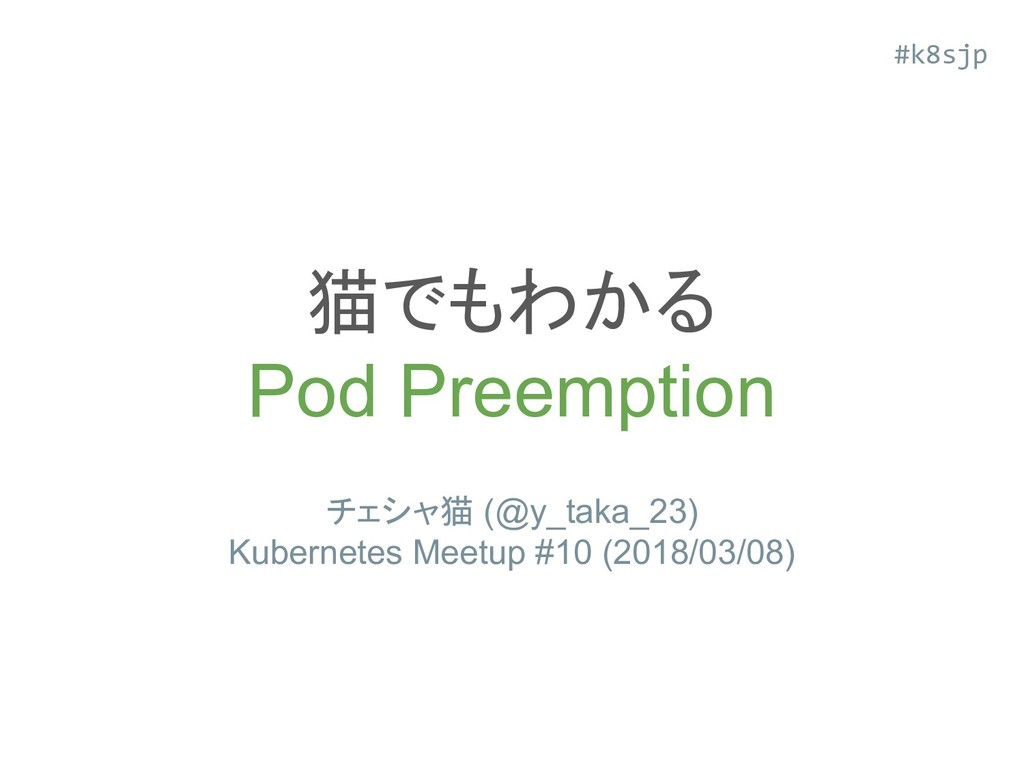 猫でもわかる Pod Preemption チェシャ猫 (@y_taka_23) Kubern...