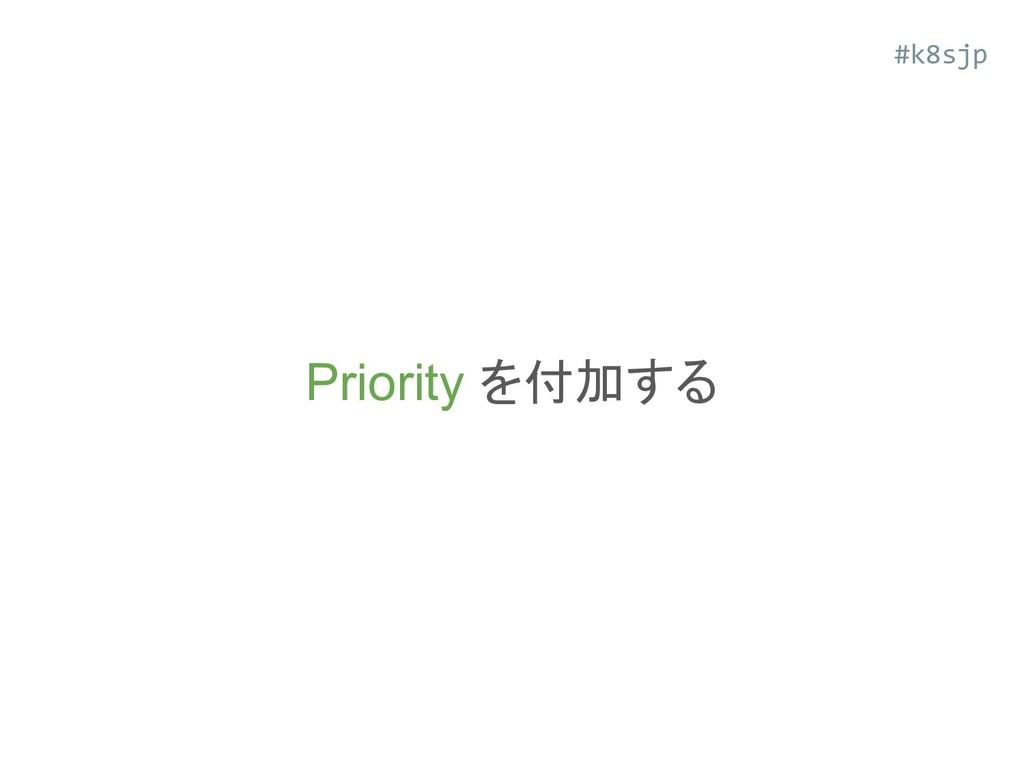 Priority を付加する #k8sjp