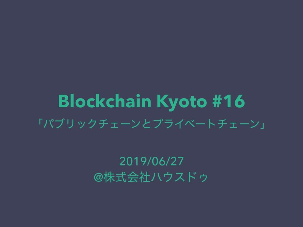Blockchain Kyoto #16 ʮύϒϦοΫνΣʔϯͱϓϥΠϕʔτνΣʔϯʯ 201...