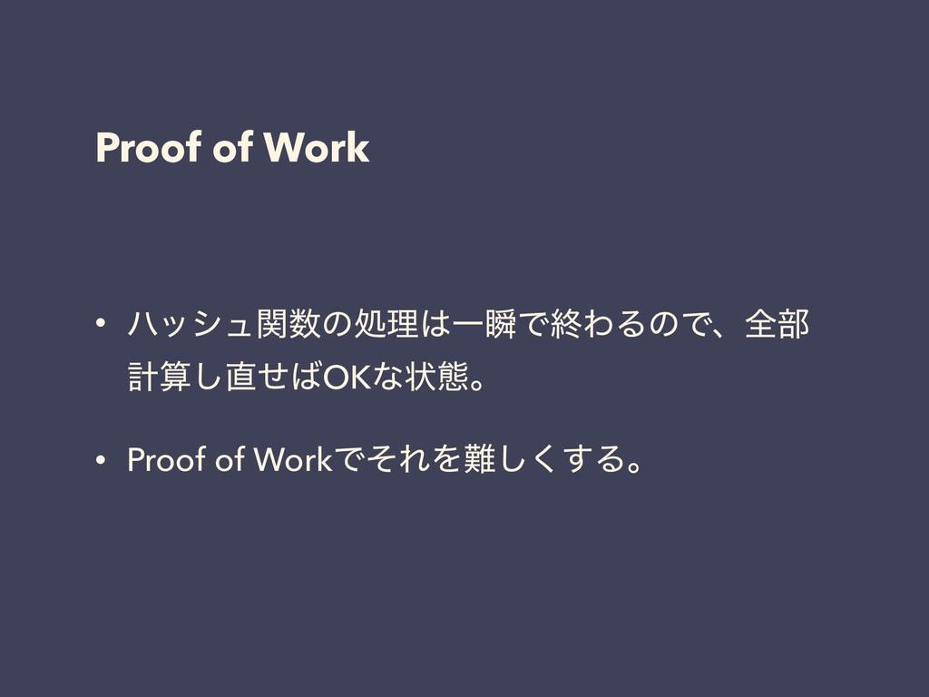 Proof of Work • ϋογϡؔͷॲཧҰॠͰऴΘΔͷͰɺશ෦ ܭͤ͠OKͳ...