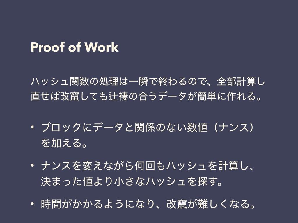Proof of Work • ϒϩοΫʹσʔλͱؔͷͳ͍ʢφϯεʣ ΛՃ͑Δɻ • φ...