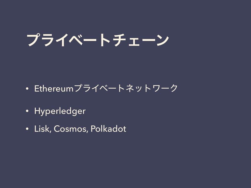 ϓϥΠϕʔτνΣʔϯ • EthereumϓϥΠϕʔτωοτϫʔΫ • Hyperledger...