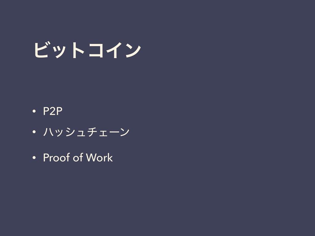 • P2P • ϋογϡνΣʔϯ • Proof of Work ϏοτίΠϯ