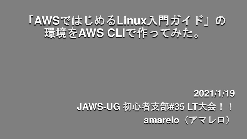 「AWSではじめるLinux入門ガイド」の 環境をAWS CLIで作ってみた。 2021/1/...
