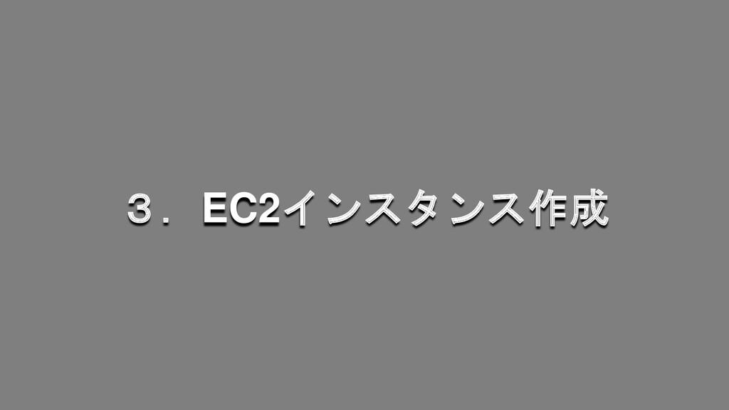 3.EC2インスタンス作成