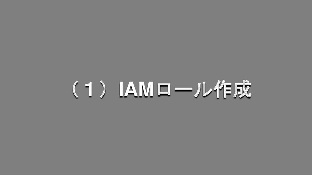 (1)IAMロール作成