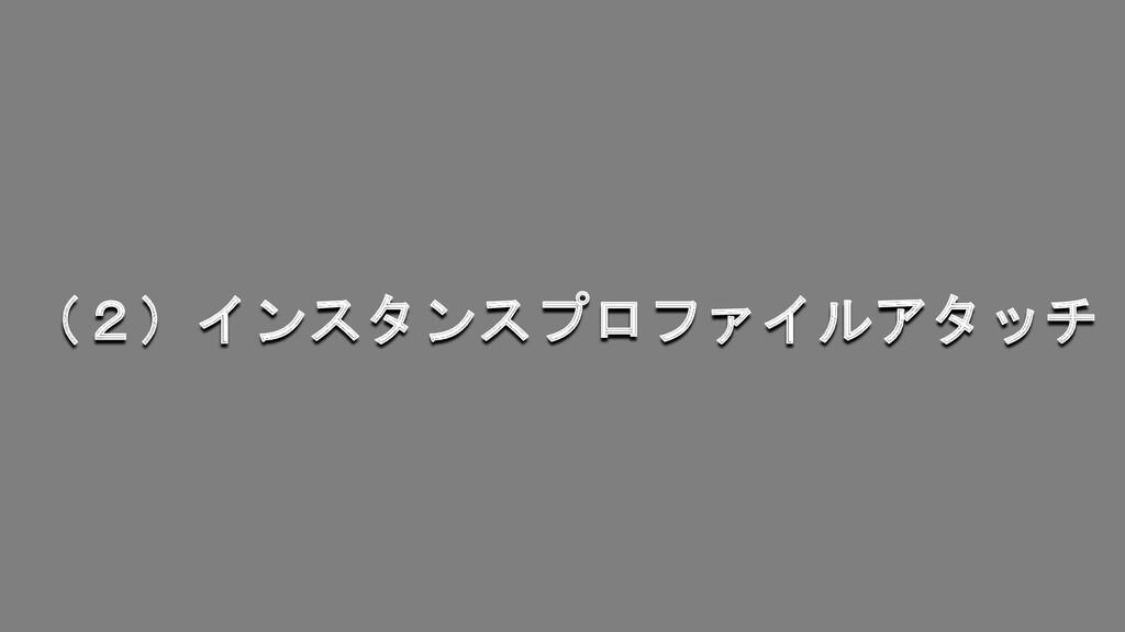 (2)インスタンスプロファイルアタッチ