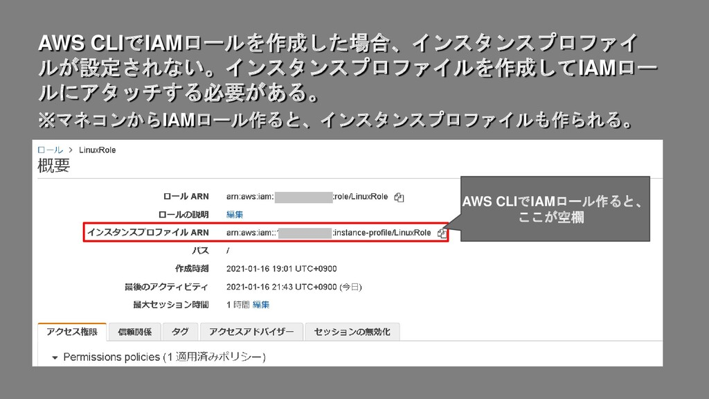 AWS CLIでIAMロールを作成した場合、インスタンスプロファイ ルが設定されない。インスタ...