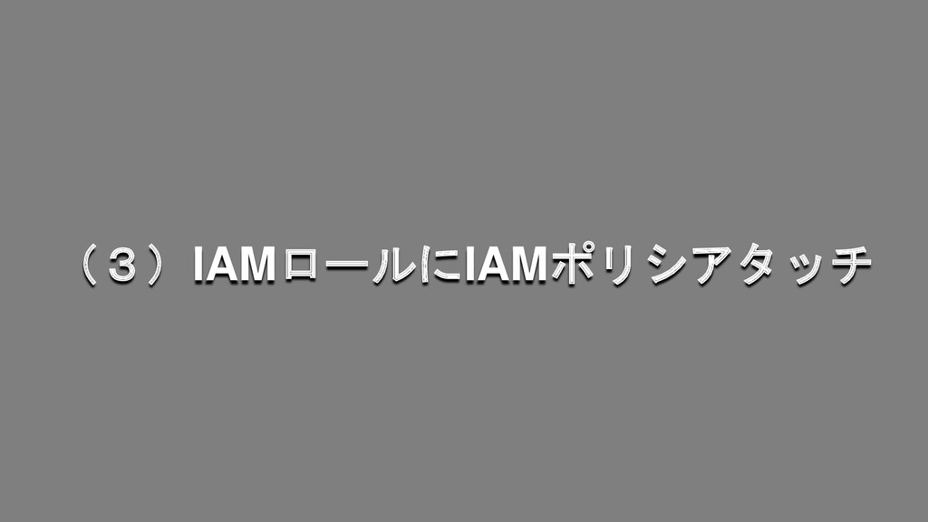 (3)IAMロールにIAMポリシアタッチ