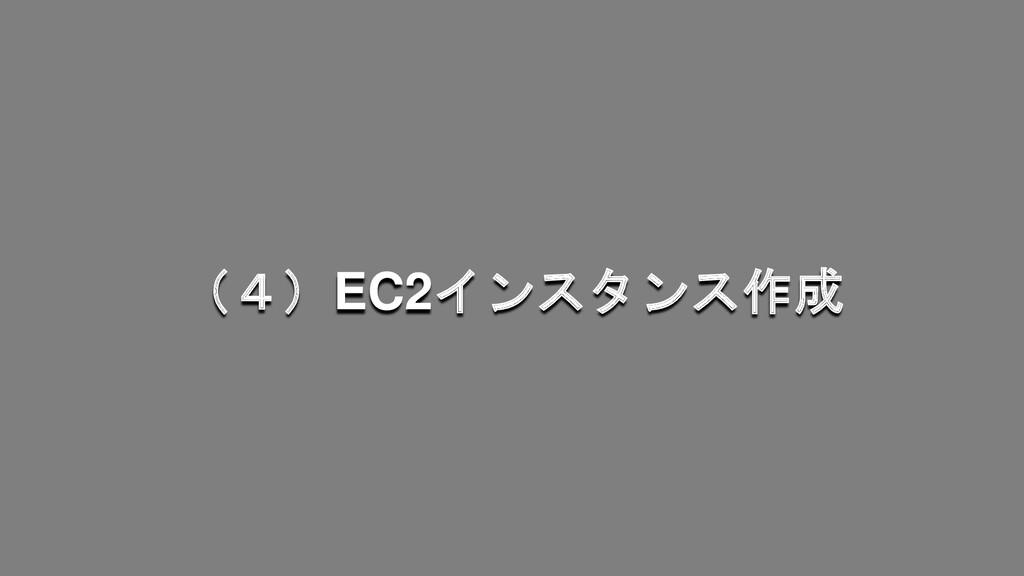 (4)EC2インスタンス作成