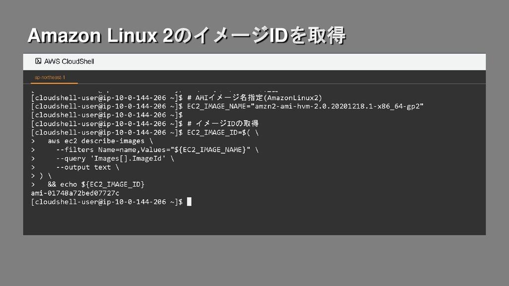 Amazon Linux 2のイメージIDを取得