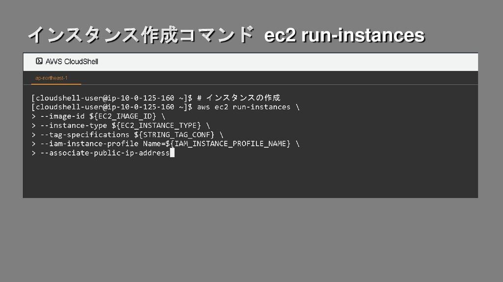 インスタンス作成コマンド ec2 run-instances