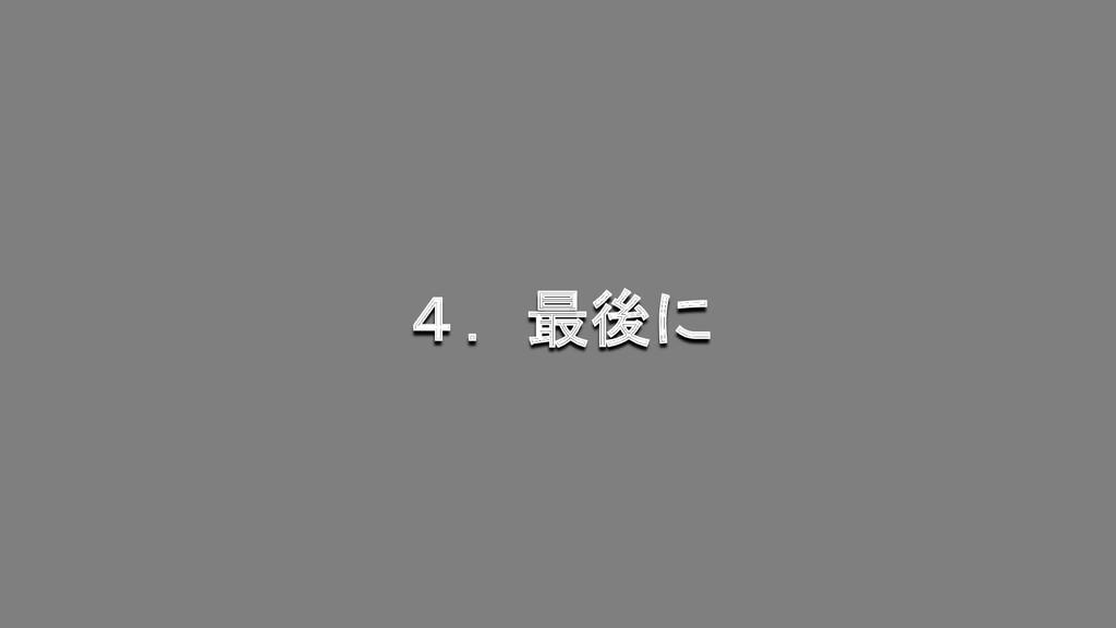 4.最後に