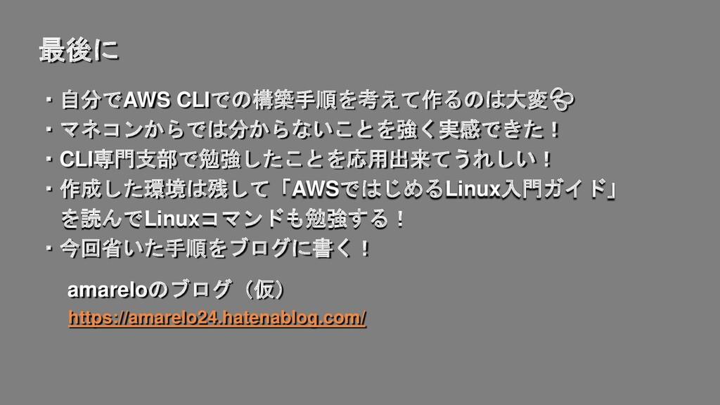 ・自分でAWS CLIでの構築手順を考えて作るのは大変 ・マネコンからでは分からないことを強く...