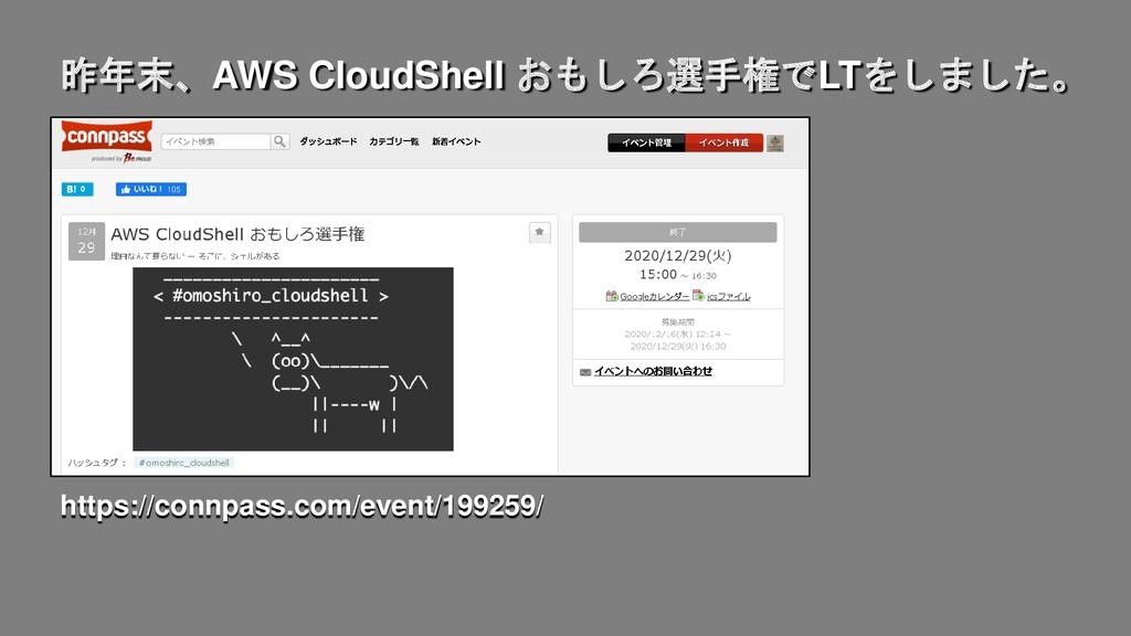 https://connpass.com/event/199259/ 昨年末、AWS Clou...