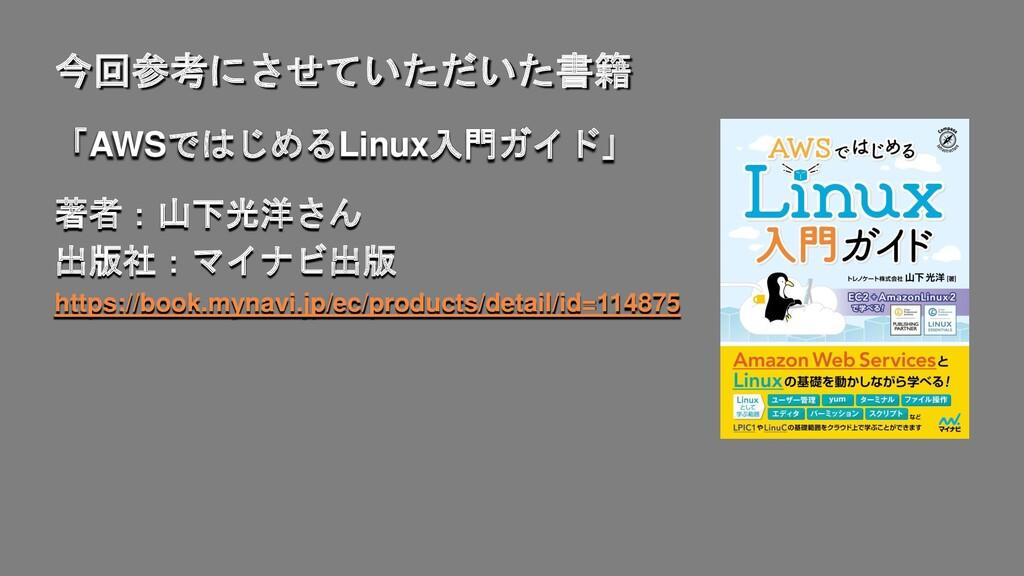 「AWSではじめるLinux入門ガイド」 著者:山下光洋さん 出版社:マイナビ出版 https...