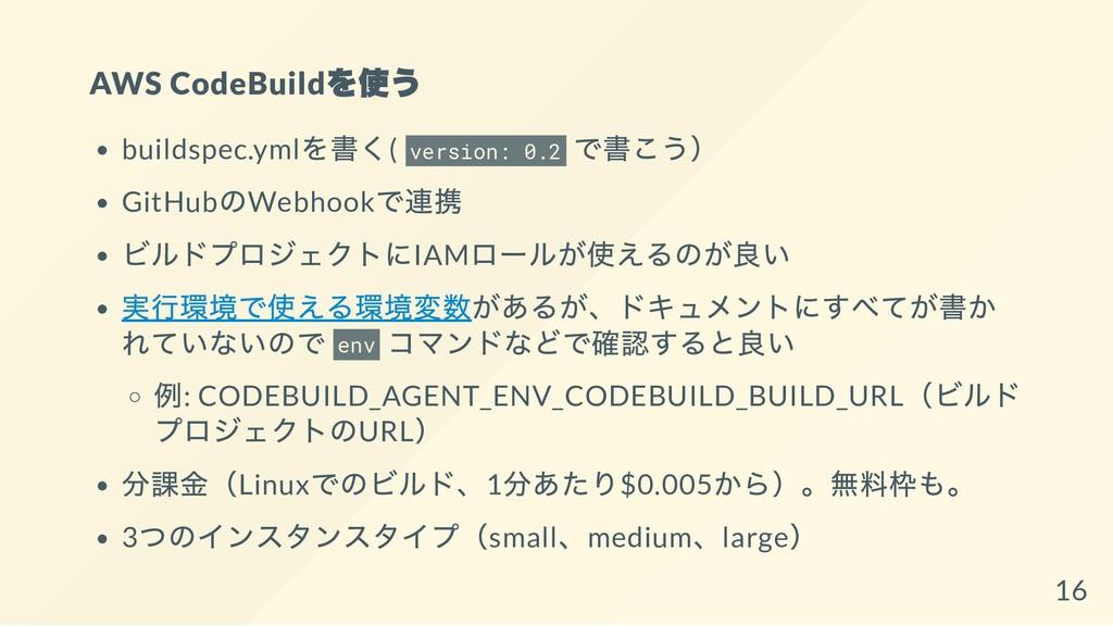AWS CodeBuild を使う buildspec.yml を書く( version: 0...