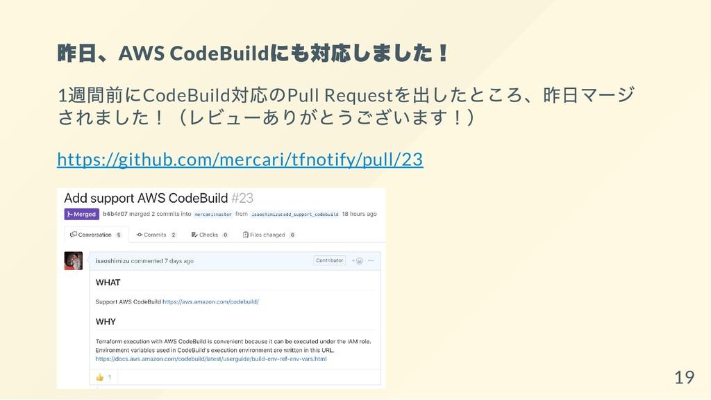 昨日、AWS CodeBuild にも対応しました! 1 週間前にCodeBuild 対応のP...
