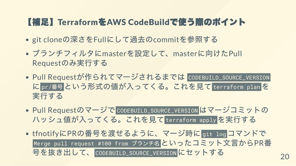 【補足】Terraform をAWS CodeBuild で使う際のポイント git clon...