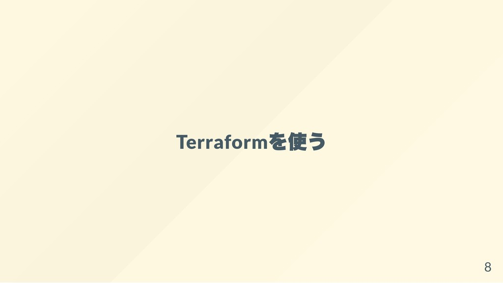Terraform を使う 8