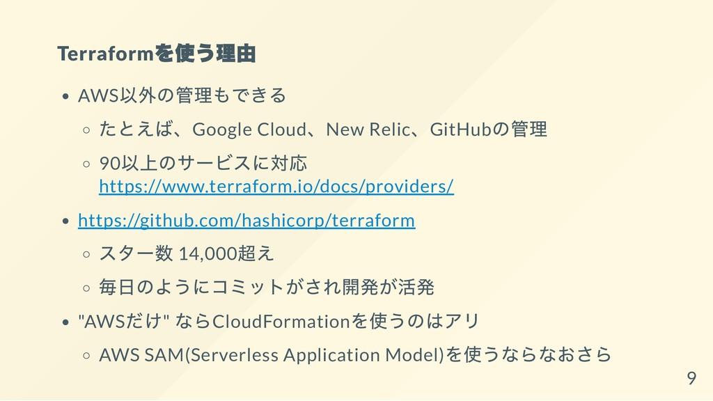 Terraform を使う理由 AWS 以外の管理もできる たとえば、Google Cloud...