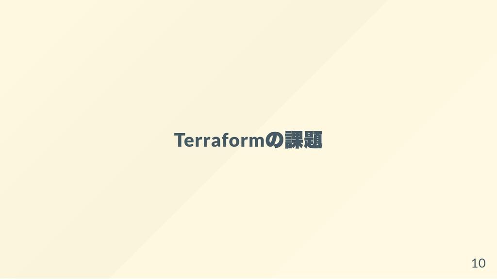 Terraform の課題 10