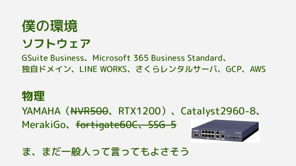 僕の環境 ソフトウェア GSuite Business、Microsoft 365 Busin...