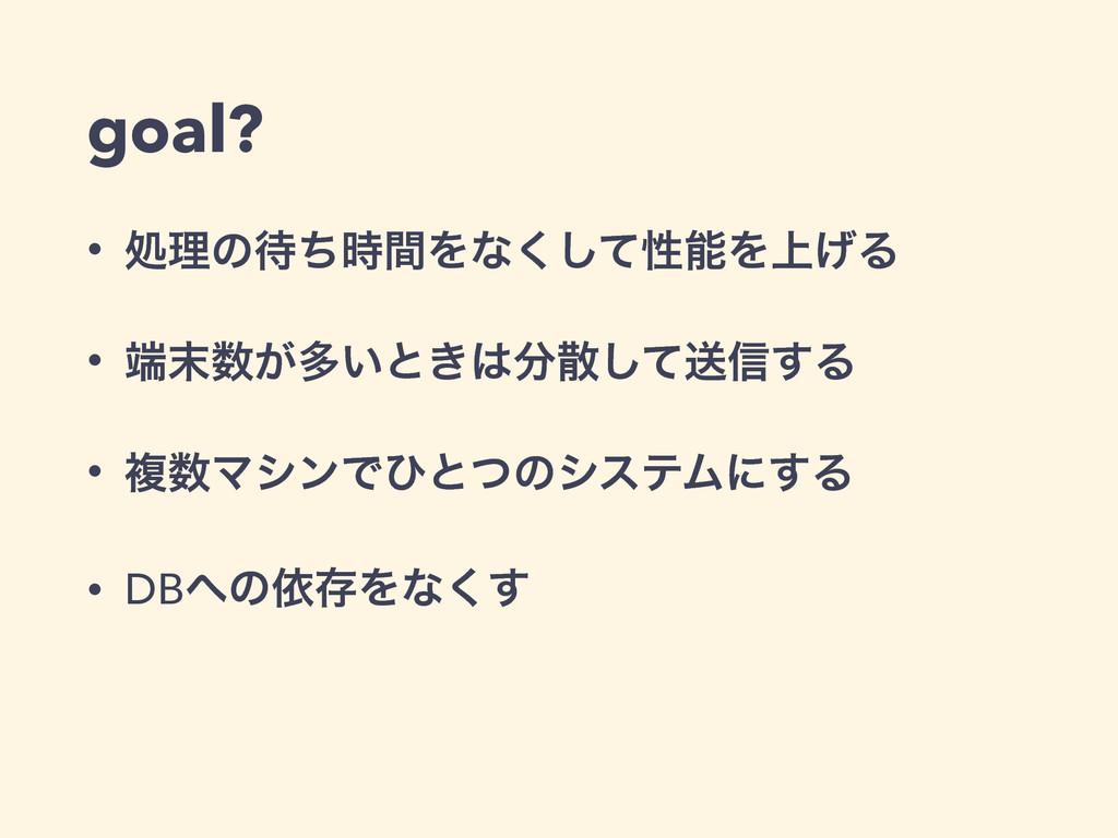 goal? • ॲཧͷͪؒΛͳͯ͘͠ੑΛ্͛Δ • ͕ଟ͍ͱ͖ͯ͠ૹ৴͢Δ ...