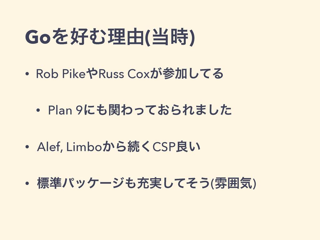 GoΛΉཧ༝() • Rob PikeRuss Cox͕Ճͯ͠Δ • Plan 9ʹ...