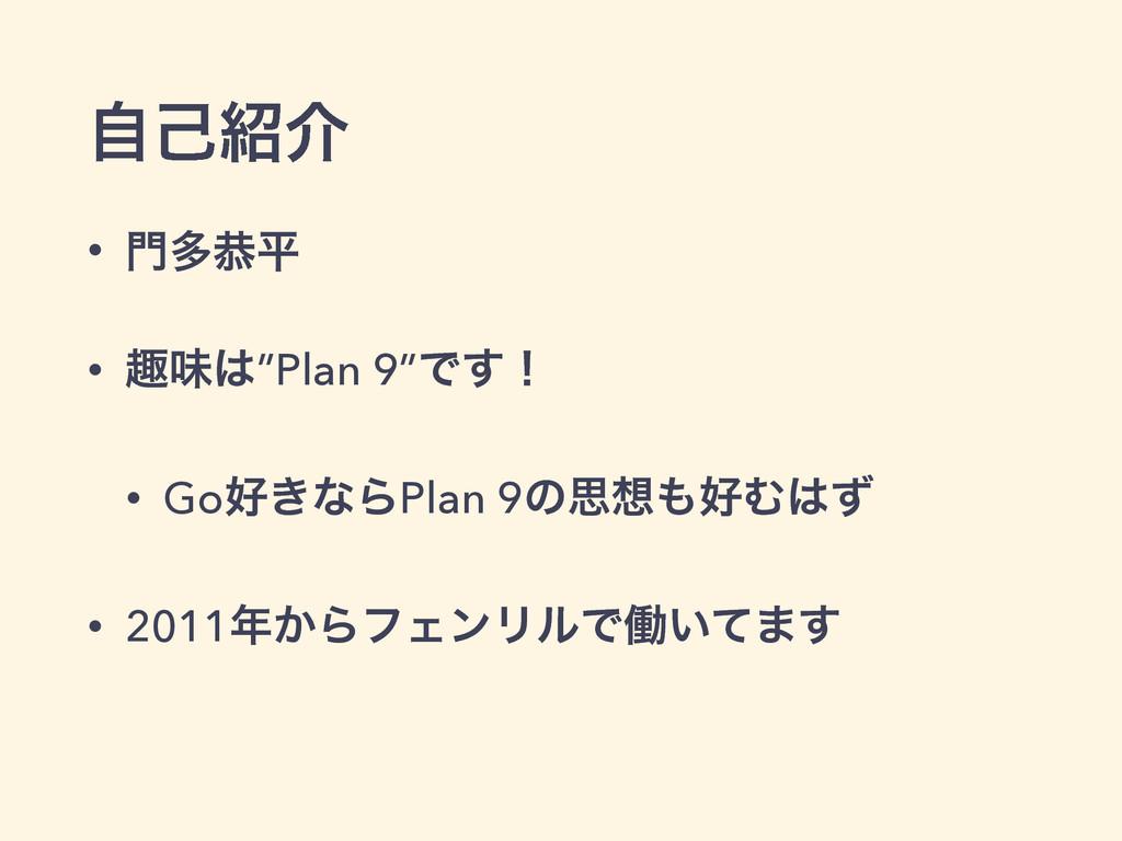 "ࣗݾհ • ଟګฏ • झຯ""Plan 9""Ͱ͢ʂ • Go͖ͳΒPlan 9ͷࢥ..."