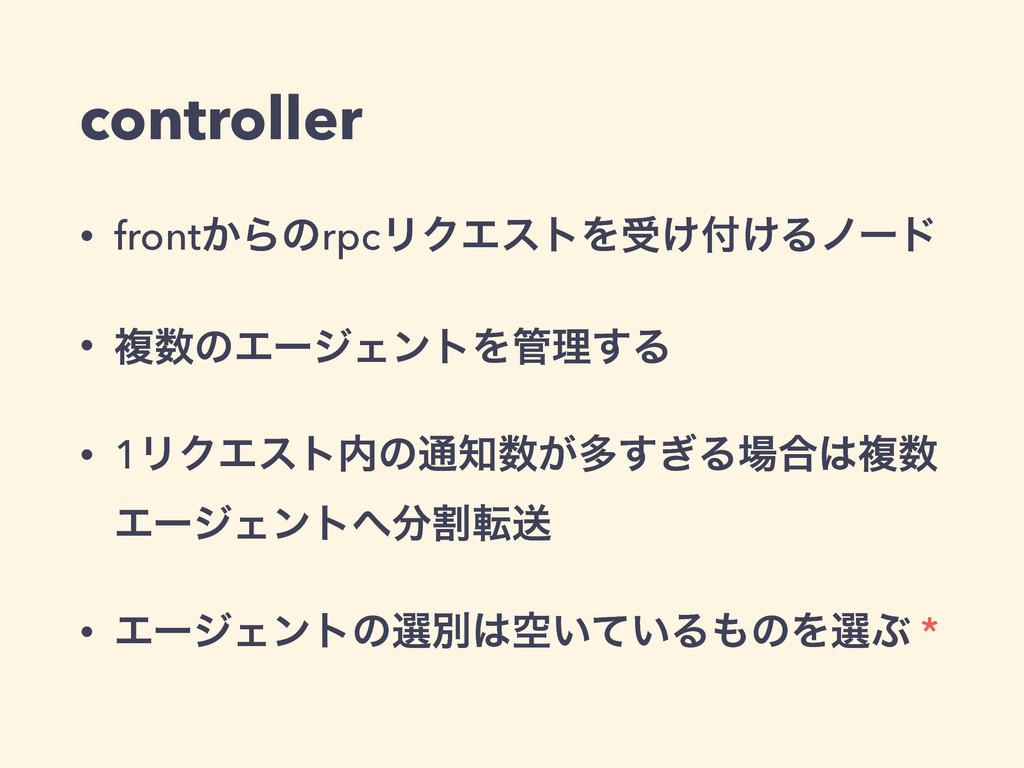 controller • front͔ΒͷrpcϦΫΤετΛड͚͚Δϊʔυ • ෳͷΤʔδ...