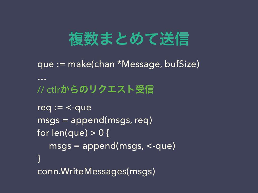 ෳ·ͱΊͯૹ৴ que := make(chan *Message, bufSize) … ...