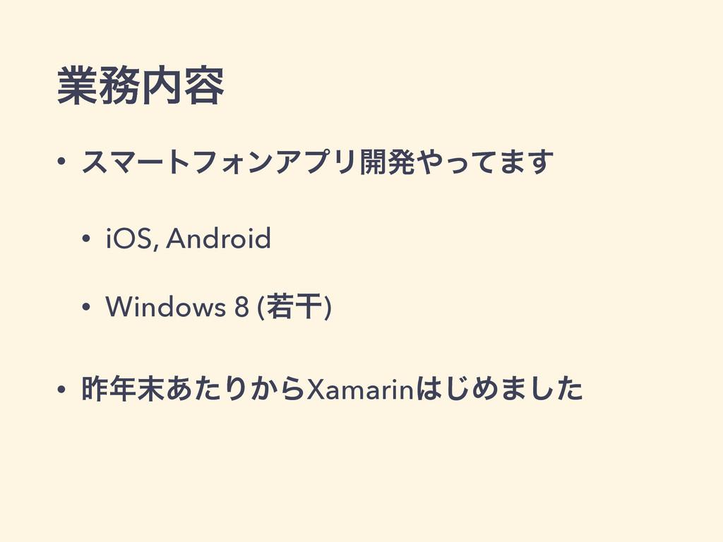 • εϚʔτϑΥϯΞϓϦ։ൃͬͯ·͢ • iOS, Android • Windows 8 ...