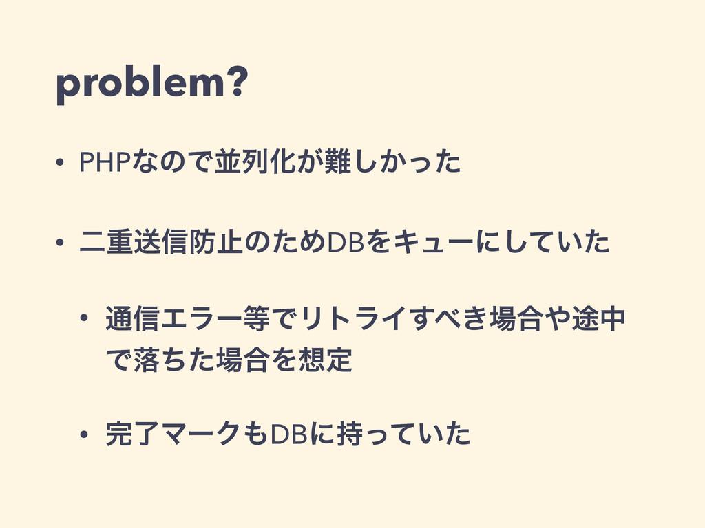 problem? • PHPͳͷͰฒྻԽ͕͔ͬͨ͠ • ೋॏૹ৴ࢭͷͨΊDBΛΩϡʔʹͯ͠...