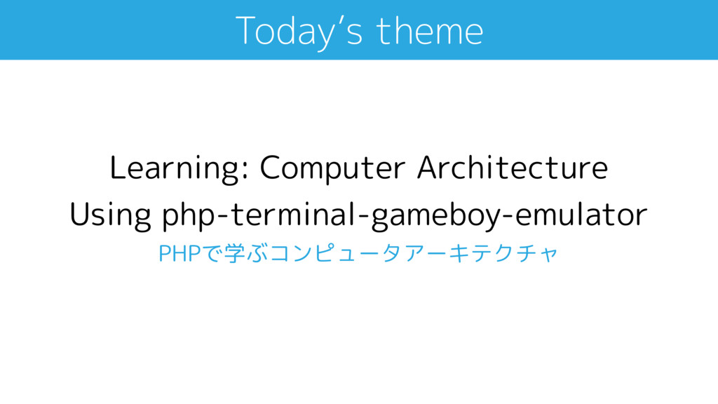 Today's theme Learning: Computer Architecture U...