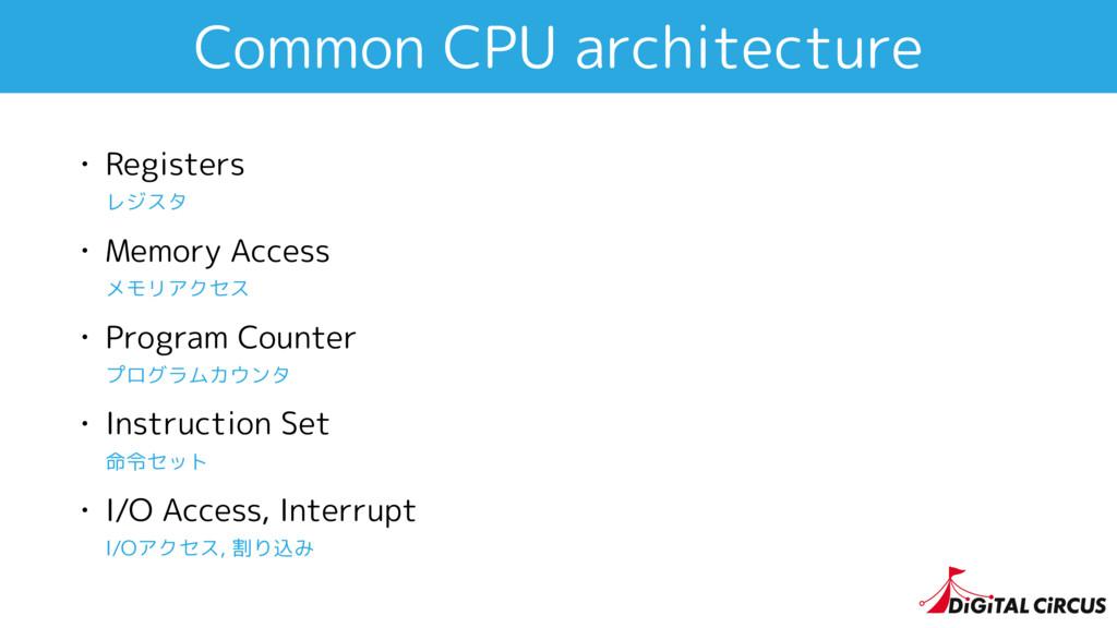 Common CPU architecture • Registers レジスタ • Mem...
