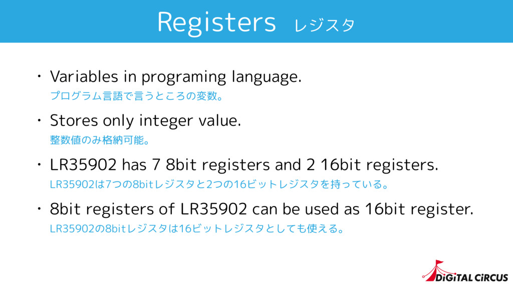 Registers レジスタ • Variables in programing langua...