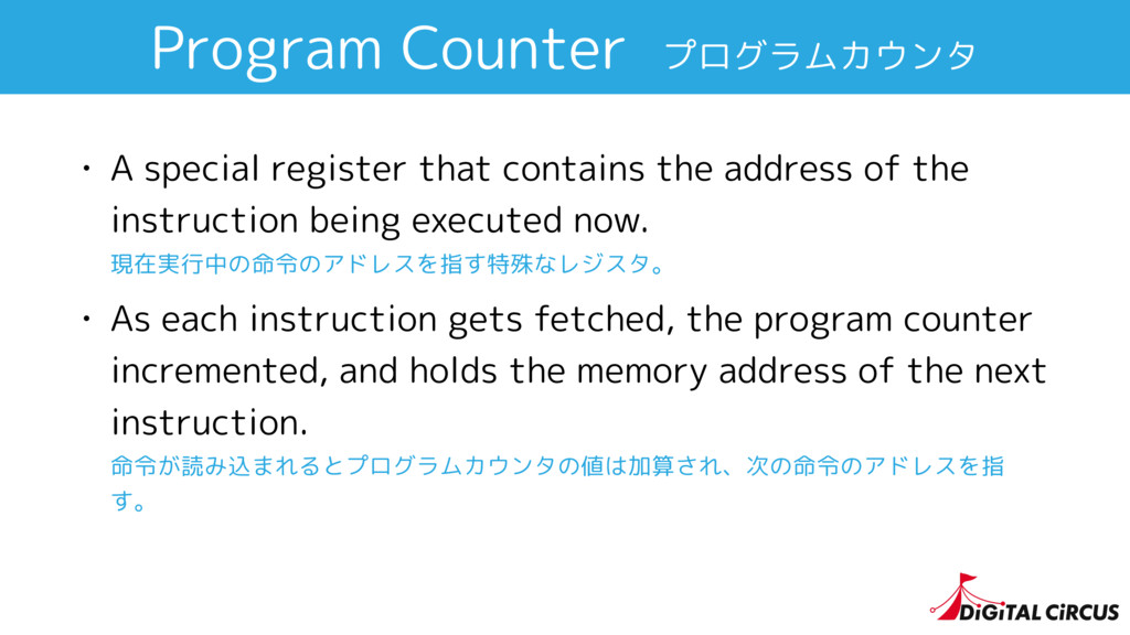 Program Counter プログラムカウンタ • A special register ...